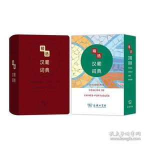 新书--精选汉葡词典(软皮精装)