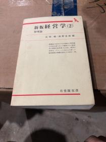 新版经营学(2)管理论