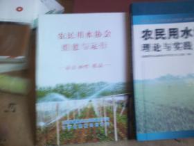 农民用水协会组建与维护----赣榆
