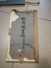 《姚丹坡画册》第一集中华民国二十一年七月初版,页里品佳,小8开线装,孤本。纸盒里