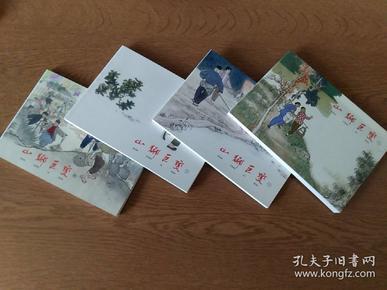山乡巨变(上海人美50开精品百种系列,全四册)