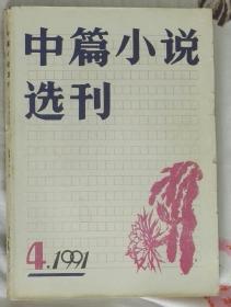 《中篇小说选刊》1991年第4期