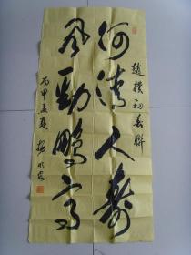 杨明安:书法:赵朴初春联(带信封及简介)