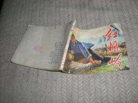 连环画 红枫岭  绘画 解永钧  1976年1版1印  河北人民出版社