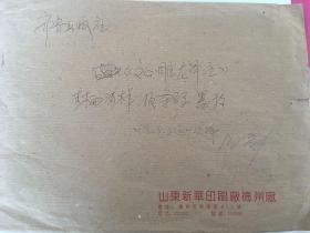 齐鲁书社《文心雕龙译注》封面设计稿