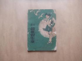 初中暑(秋)假作业 二年级(1982年1版1印 未使用)