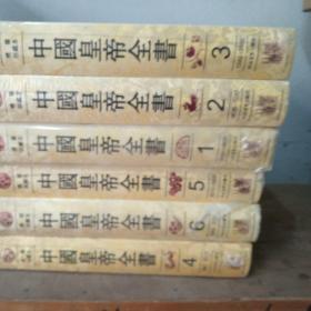 中国皇帝全书,全六册