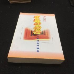 中医学教程