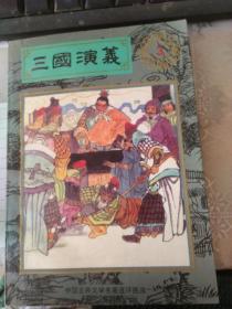 中国古典文学名著连环画库:三国演义(三)