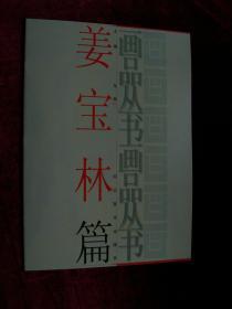 画品丛书:姜宝林篇