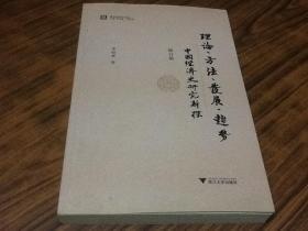 理论、方法、发展趋势:中国经济史研究新探(修订版)