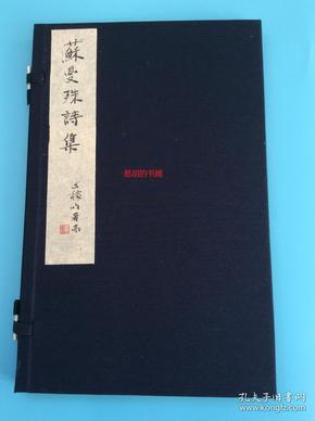 苏曼殊诗集 (线装本)全1册   包邮