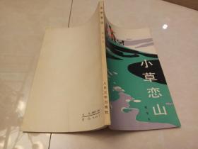 小草恋山 张长弓签名