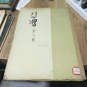 悲鸿画马集 1962年初版3000册 8开活页【13张】