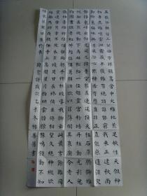 杨善藩:书法:书法二幅(带信封及简介)