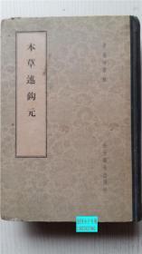 草本述钩元 (清)杨时泰 辑 科技卫生出版社 大32