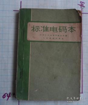 标准电码本,1958年