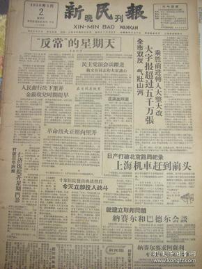 《新民报·晚刊》【打破百年旧规,仁济医院开星期门诊;上海照相机厂建立,开始制造零件模子】