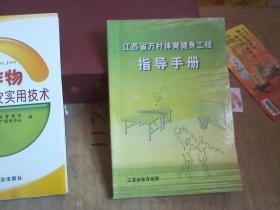 江苏省万村体育健身工程指导手册