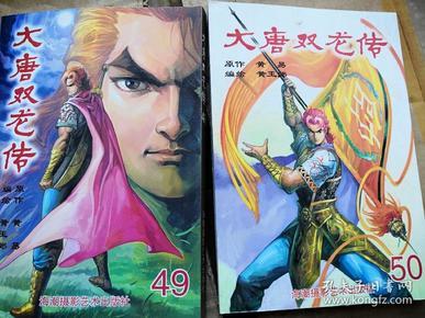 大唐双龙传漫画49-50