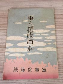 1942年日本军事保护院发行《军人援护读本》一册全,日本皇室对二战伤残归乡军人以及战死军人遗族的援护,写真插图多