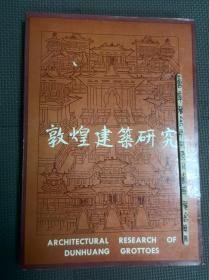 敦煌建筑研究 第1版