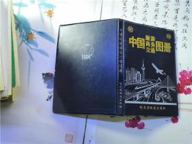 新编中国旅游商务交通图册