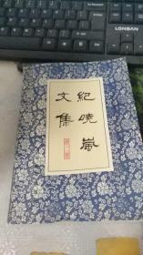 纪晓岚文集.第二册