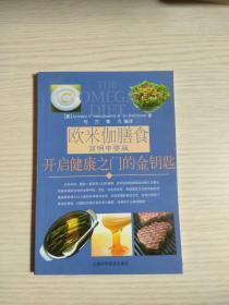 欧米伽膳食(简明中餐版)--开启健康之门的金钥匙