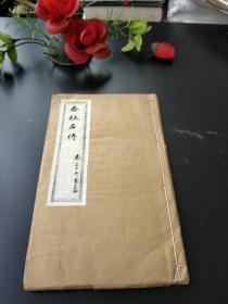 春秋左传卷22-24(37210261)