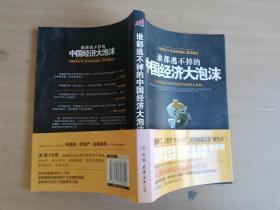 谁都逃不掉的中国经济大泡沫【实物拍图 品相自鉴】