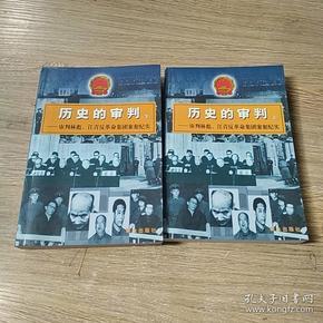 历史的审判(上下):审判林彪,江青反革命集团案犯纪实