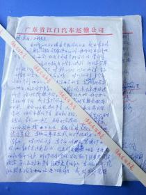广东省江门汽车运输公司