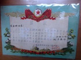1960年武汉市武昌区第一商业局优良教师奖状