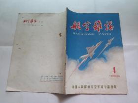 六十年代:航空杂志  1966年 第4期