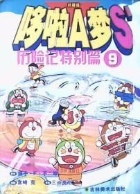 哆啦A梦S历险记特别篇(9)