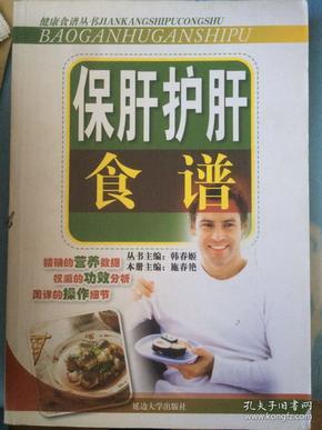 保肝护肝食谱(书在辽宁)