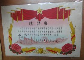1976年武汉市利济路中学工农兵兼职教师聘请书