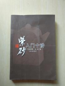 紫砂入门十讲(内页有划线)