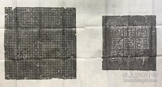 唐代杜伏威墓志铭原石拓片(隋末农民起义首领)