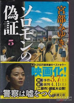 ソロモンの伪証: 第III部 法廷 上巻 (新潮文库) 64开