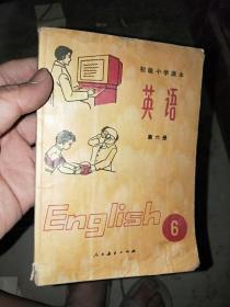 初级中学课本 英语第六册