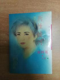两性拔河(现代情爱散文丛书)