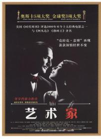 节目单和海报类------2012年,奥斯卡大奖/金球奖