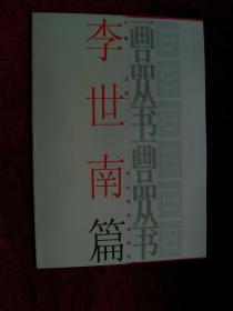 画品丛书:李世南篇