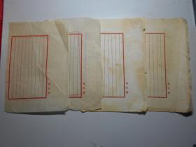老信笺:《海天楼》 4张(每张双面折叠,红格红字)