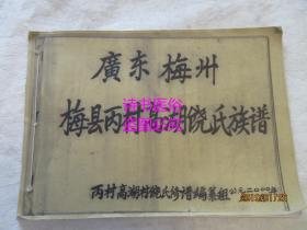 广东梅州梅县丙村高湖饶氏族谱(十一世至十九世)