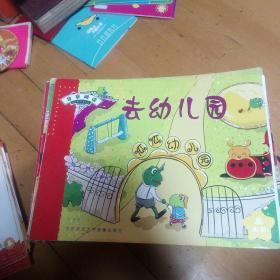 分享阅读小班上1,去幼儿园。