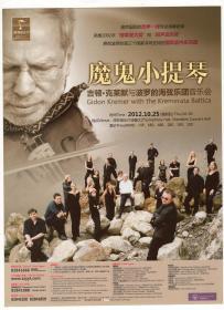 节目单和海报类------2012年,魔鬼小提琴
