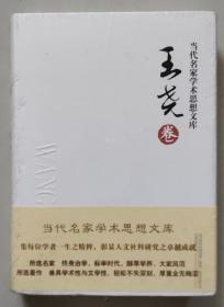 保证正版 当代名家学术思想文库 王尧卷 9787547012765